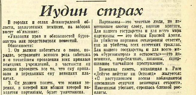 «Красная звезда», 14 мая 1942 года