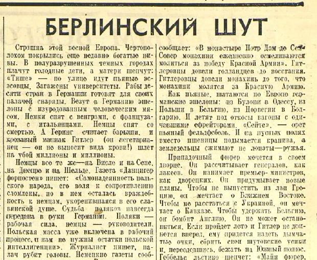 «Красная звезда», 12 мая 1942 год
