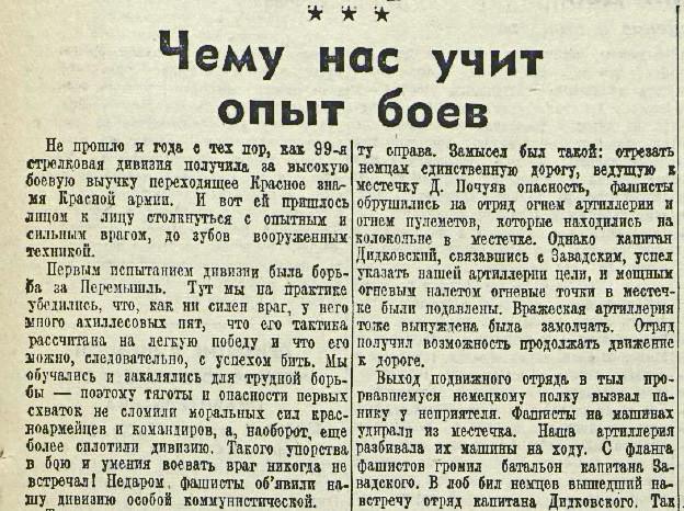 «Красная звезда», 3 августа 1941 года