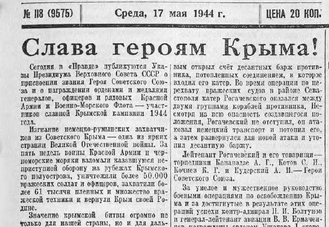 «Правда», 17 мая 1944 года