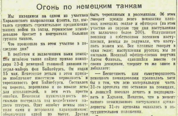 «Известия», 20 мая 1942 года