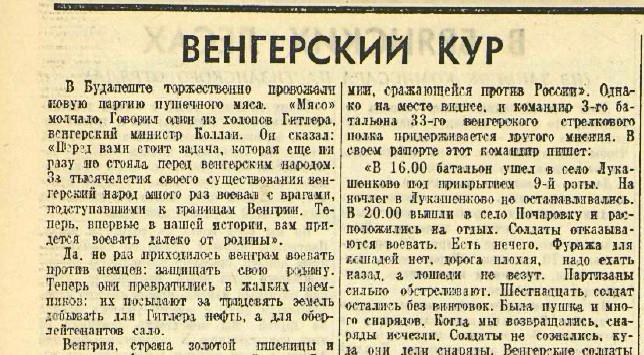 «Красная звезда», 19 мая 1942 года