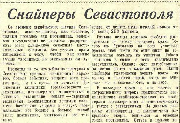 «Известия», 17 мая 1942 года