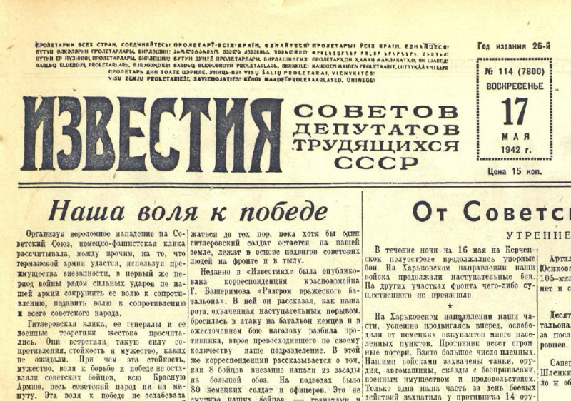 «Известия» №114, 17 мая 1942 года