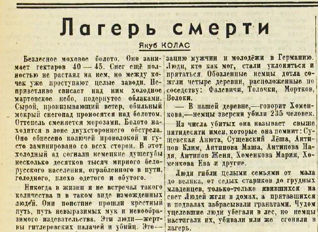 «Известия», 19 апреля 1944 года