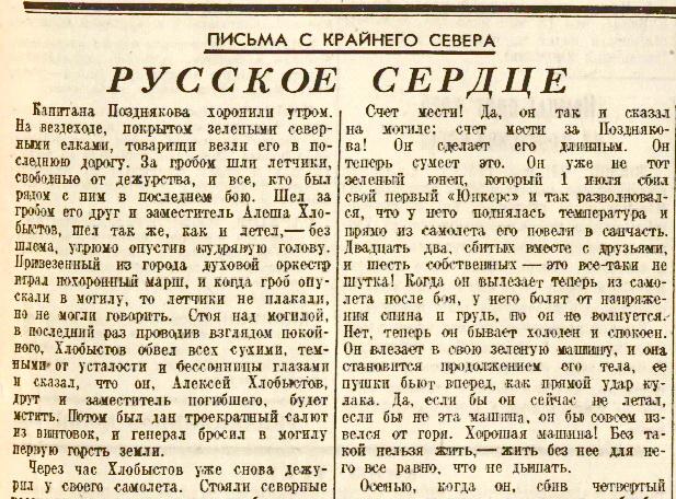 «Правда», 22 мая 1942 года