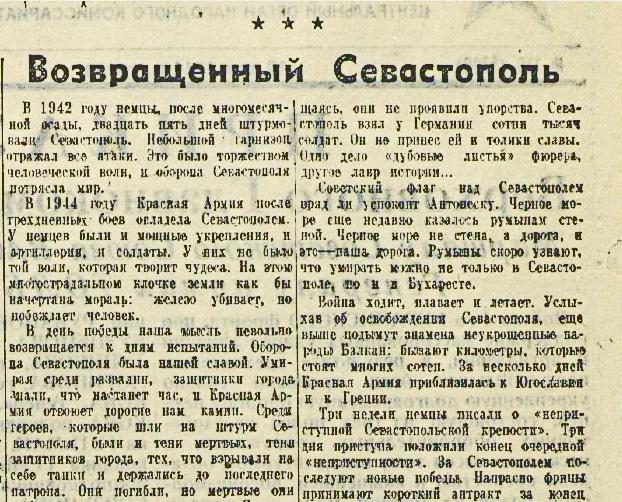 «Красная звезда», 10 мая 1944 года