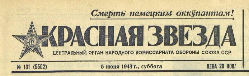 «Красная звезда», 5 июня 1943 года