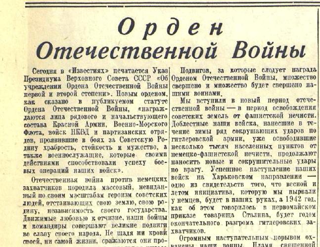 «Известия», 21 мая 1942 года
