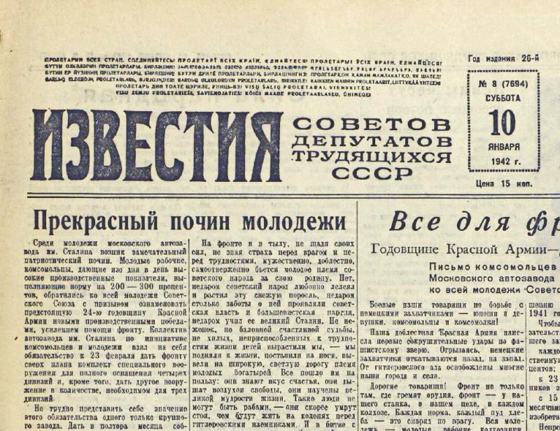 «Известия», 10 января 1942 года