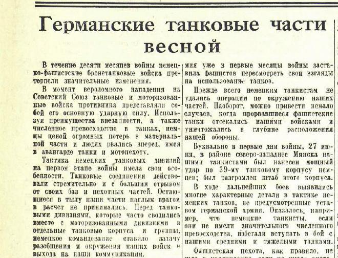 «Известия», 6 мая 1942 года