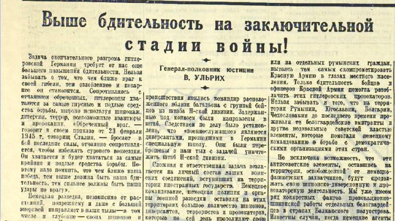 «Красная звезда», 6 марта 1945 года