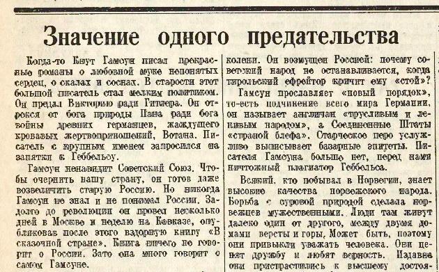 «Правда», 20 марта 1942 года