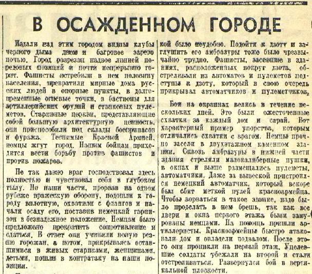 «Красная звезда», 28 мая 1942 года