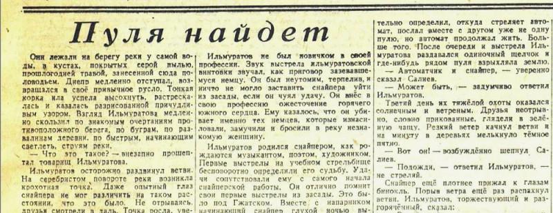 «Известия», 21 мая 1943 года