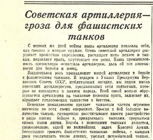 «Известия», 3 июня 1942 года