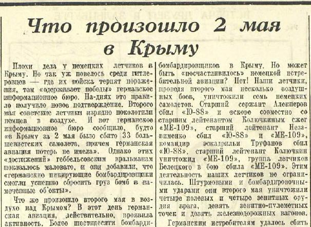 «Красная звезда», 8 мая 1942 года