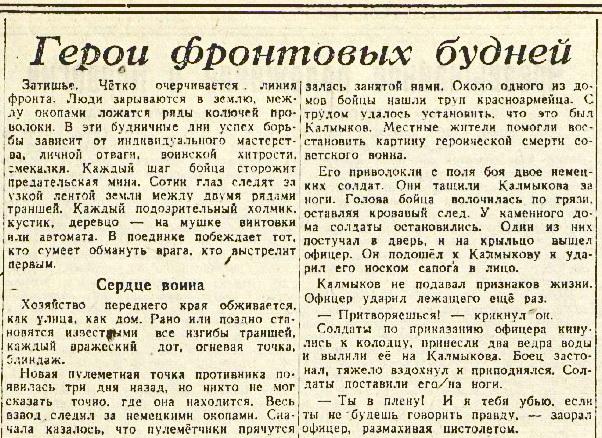 «Известия», 11 апреля 1943 года