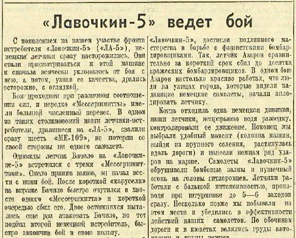 «Красная звезда», 6 июня 1943 года»