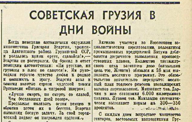 «Красная звезда», 7 июня 1942 года