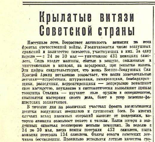 «Известия», 7 июня 1942 года