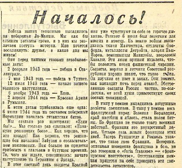 «Красная звезда», 8 июня 1944 года