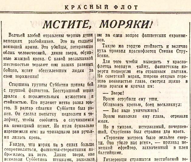 «Красный флот», 30 мая 1942 года