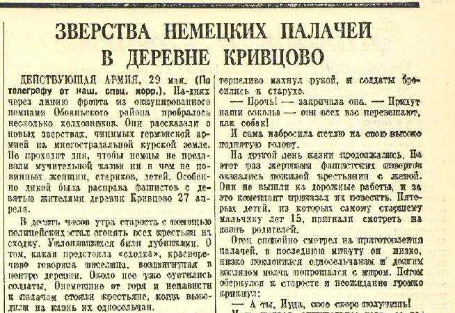 «Красная звезда», 30 мая 1942 года