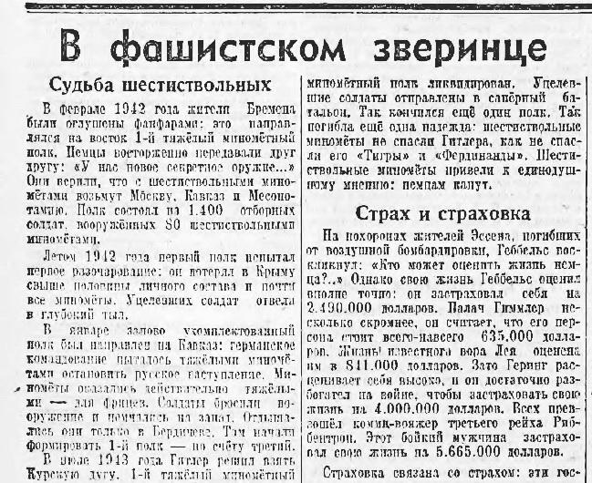 «Правда», 5 июня 1944 года