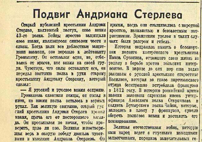 «Красная звезда», 10 июня 1943 год