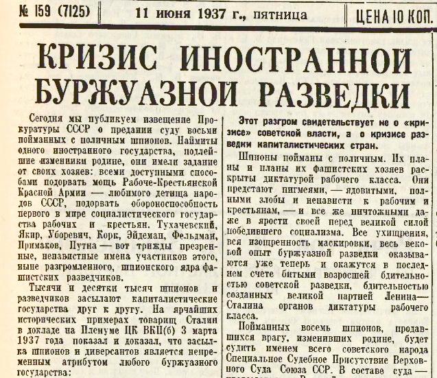 «Правда», 11 июня 1937 года