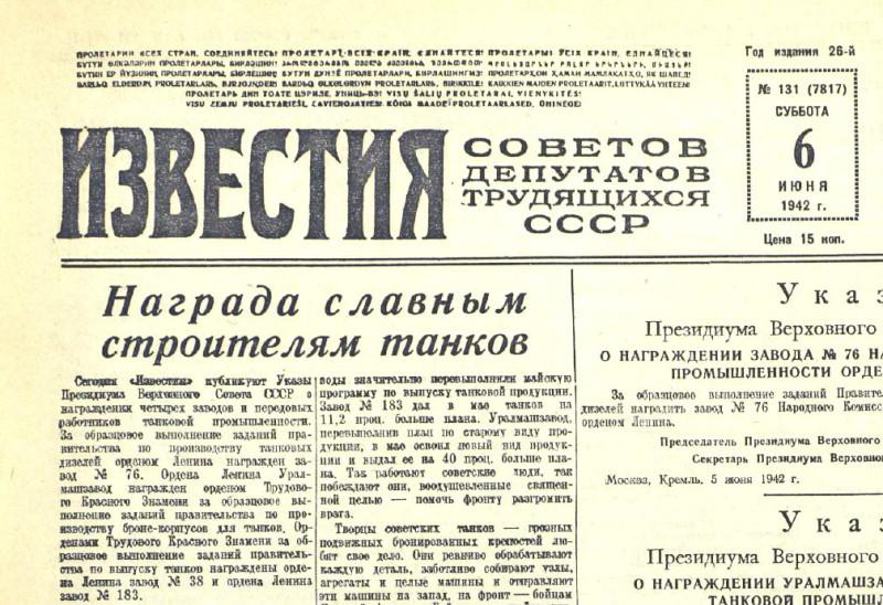 «Известия», 6 июня 1942 года