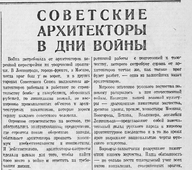 «Литература и искусство», 25 апреля 1942 года