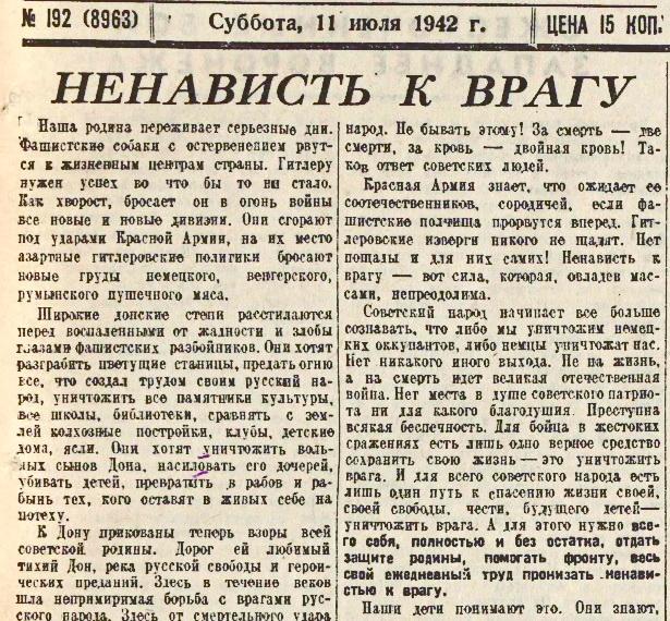 «Правда», 11 июля 1942 года