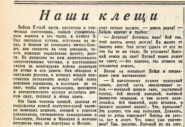 «Известия», 10 февраля 1942 года