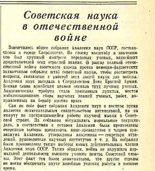 «Известия», 10 мая 1942 года