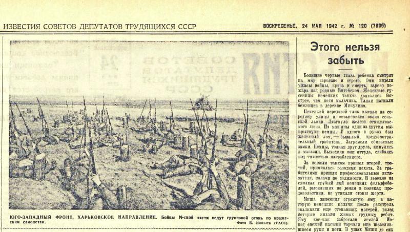 «Известия», 24 мая 1942 год