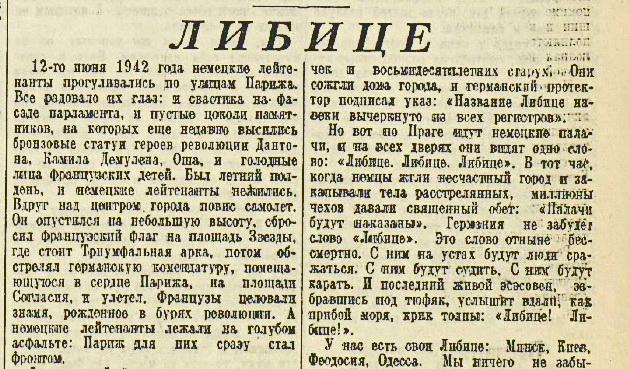 «Красная звезда», 18 июня 1942 года
