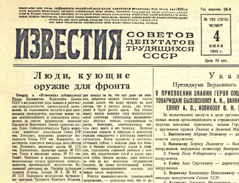 «Известия», 4 июня 1942 года