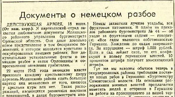 «Красная звезда», 19 июня 1943 года