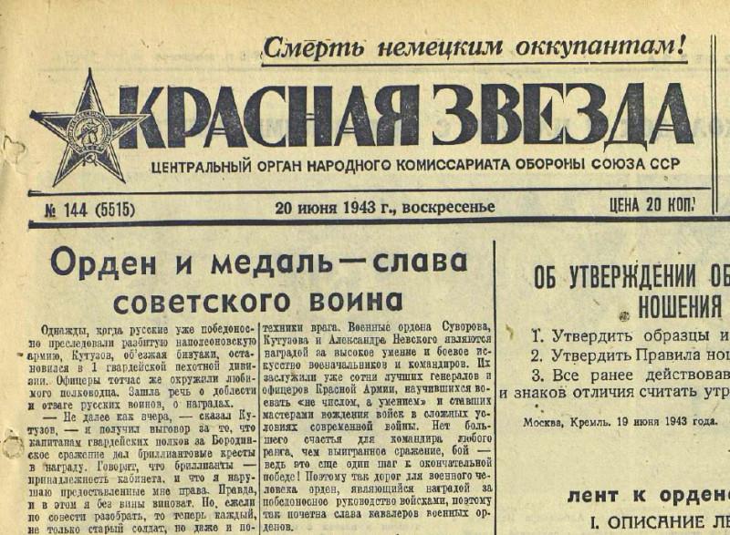 «Красная звезда», 20 июня 1943 года