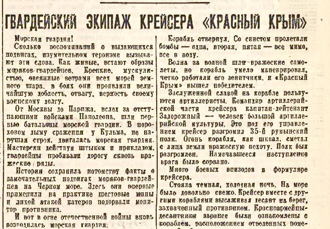 «Правда», 20 июня 1942 года