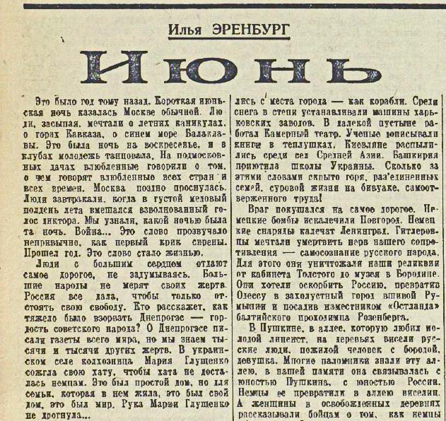 «Красная звезда», 21 июня 1942 года