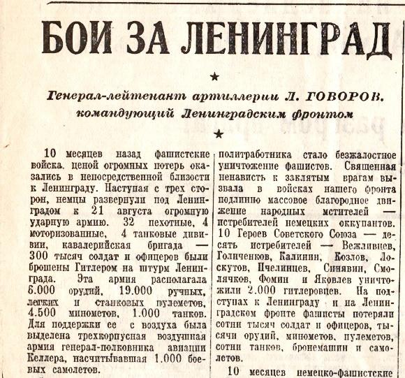 «Ленинградская правда», 22 июня 1942 года