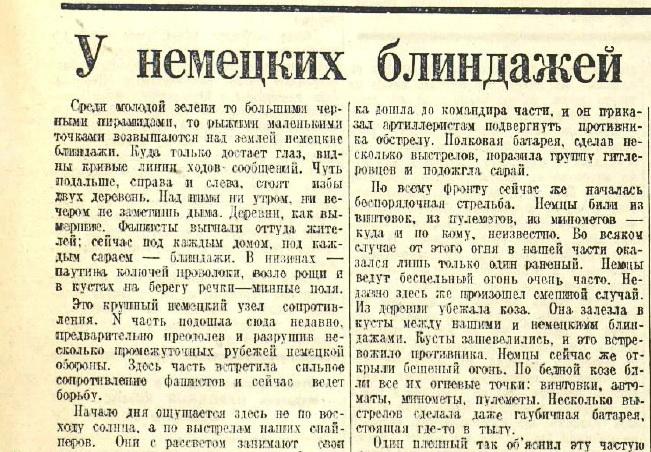 «Красная звезда», 27 мая 1942 года
