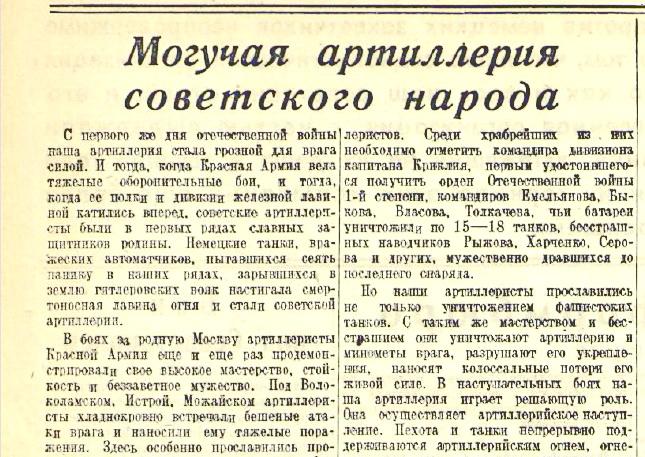 «Известия», 42 июня 1942 года