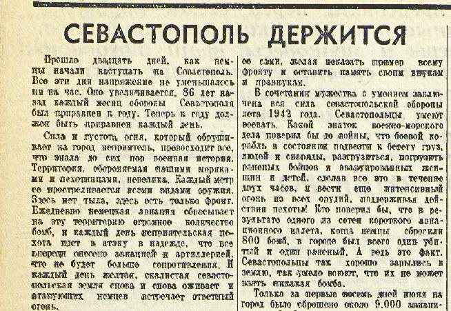 «Красная звезда», 25 июня 1942 года