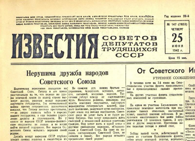 «Известия», 25 июня 1942 года