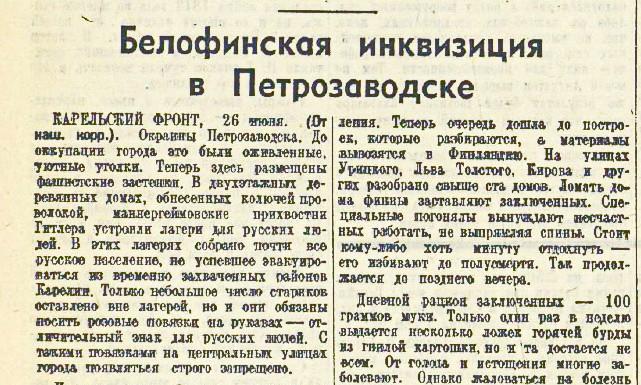 «Красная звезда», 27 июня 1942 года