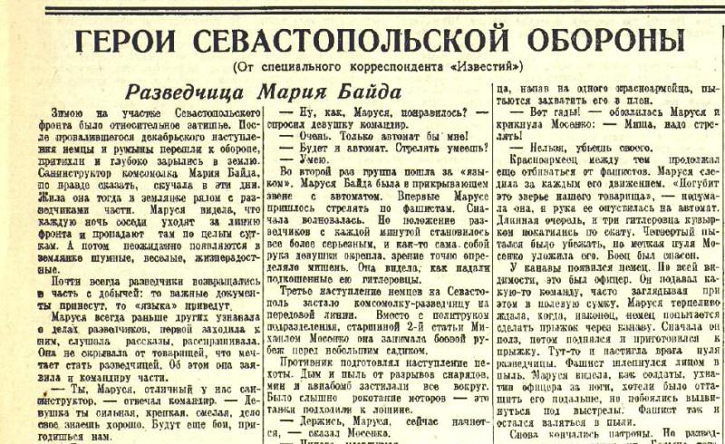 «Известия», 27 июня 1942 года